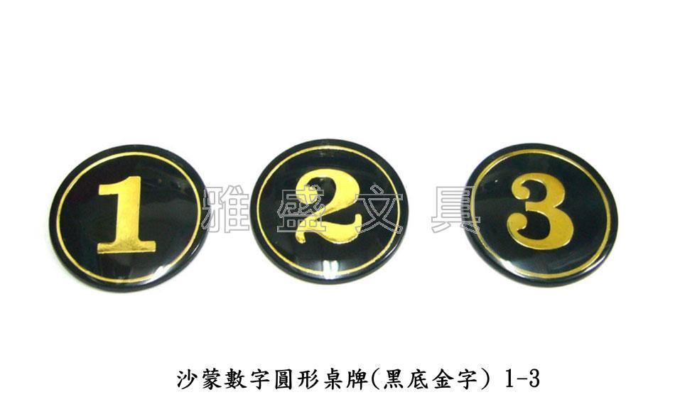 沙蒙压克力数字圆形桌牌(黑底金字)1-3