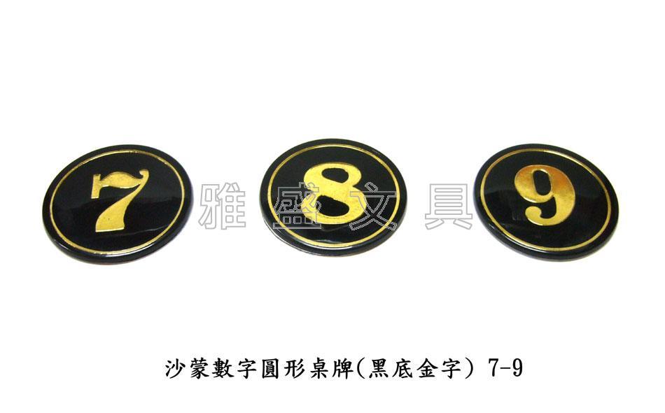 沙蒙压克力数字圆形桌牌(黑底金字)7-9